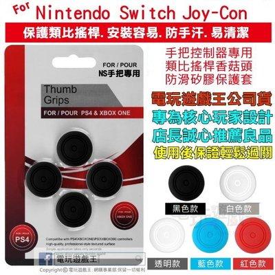 ☆電玩遊戲王☆新品現貨NS Nintendo Switch Joy-Con手把控制器類比搖桿套香菇頭條紋防滑矽膠保護套