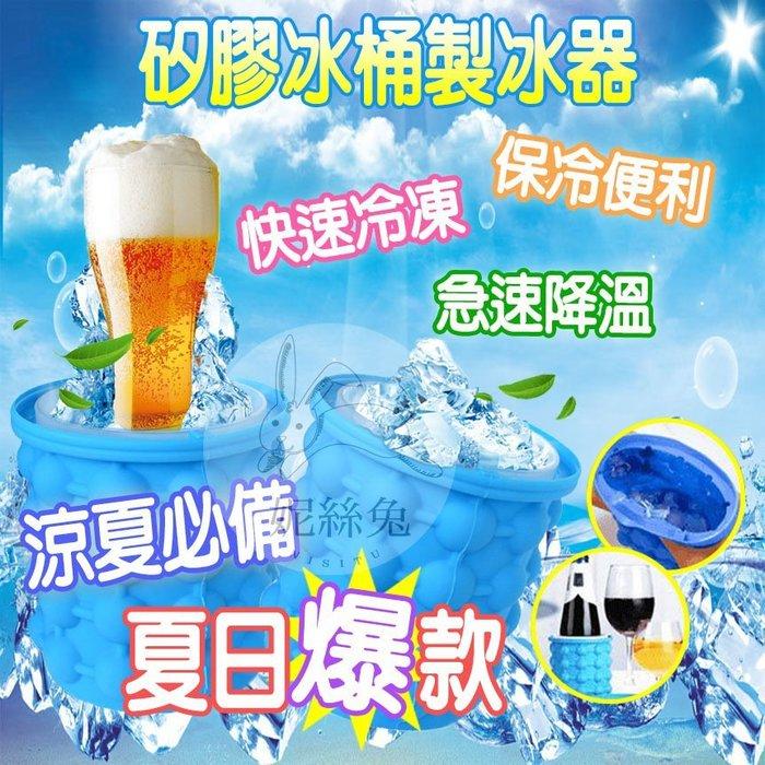 ❆台灣現貨❆盒裝大號矽膠冰桶 製冰桶 冰桶 ice genie saving 製冰神器 魔冰桶 製冰塊兵桶