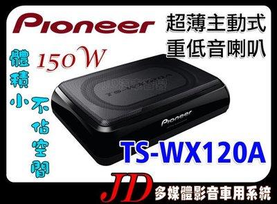 【JD 新北 桃園】先鋒 Pioneer TS-WX120A 超薄型主動式重低音喇叭150W 超薄 體積小~新2014~