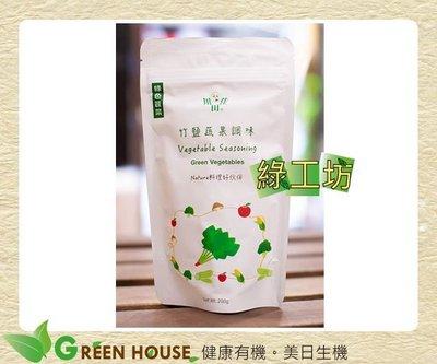 [綠工坊]  奶素   竹鹽蔬果調味  綠色蔬菜調味  無防腐劑無添加物   川田佳