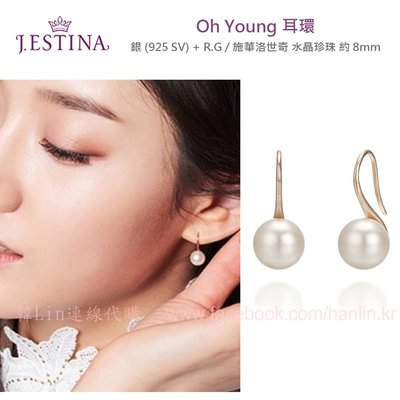【韓Lin連線代購】韓國 J.ESTINA - 耳環 【Oh Young Earring】