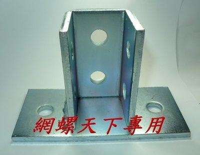 網螺天下※(電鍍鋅)水電用C型鋼專用底座(整組) 型鋼連結用  型鋼連結電鍍鋅底座『台灣製造』150元 / 每個