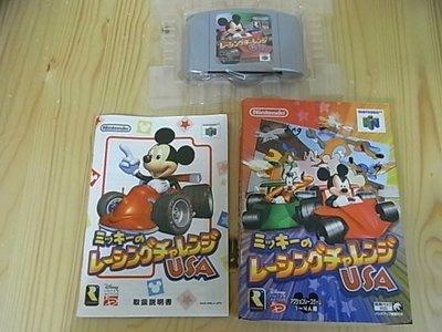 【小蕙館】N64日版卡帶 ~ 迪士尼米奇 / 米老鼠賽車USA (盒裝)