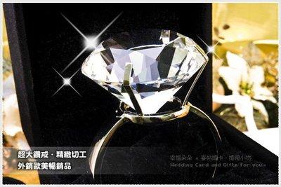 幸福朵朵【750克拉超大鑽戒】-求婚鑽戒/情人節禮物/婚紗拍攝道具鑽石/生日禮物/婚禮小物/招財擺飾物品*送鑰匙圈