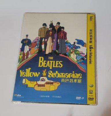【音爆】披頭四  黃色潛水艇 The Beatles  Yellow Submarine