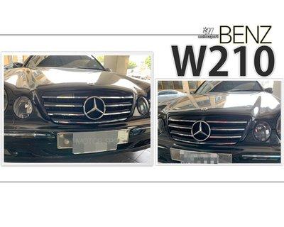 》傑暘國際車身部品《全新 BENZ 賓士 W210 2000 年 小改款 電鍍銀 四線 改裝跑車大星 水箱罩 水箱柵