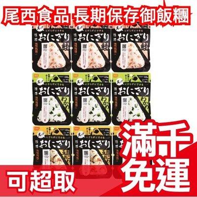 日本【3款x3個】尾西食品 長期保存 末日套餐末日食品 御飯糰  和風什錦炊飯 露營 登山 防災 緊急保存食 ❤JP