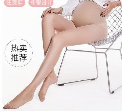 哆啦本鋪 寶娜斯孕婦絲襪薄款任意剪連褲襪防勾絲懷孕期托腹可調節超薄肉色 D655