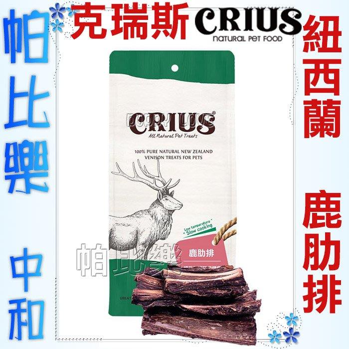 ◇帕比樂◇ CRIUS 克瑞斯100%天然紐西蘭點心【鹿肋排100克】原廠包裝