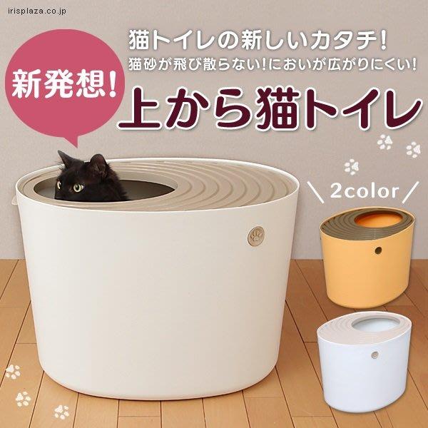 寵物星響道✪(限宅配)日本IRIS PUNT-530 立桶式防潑砂貓便盆(大款) 貓砂屋 貓砂盆