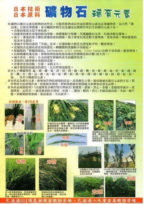 [樂農農] 4包1000免運 天然礦物激活素 500g 含七十種礦物物質 補充長期耕作所衍生的稀有元素不足