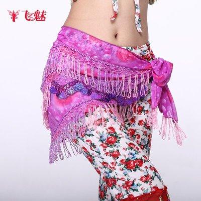 肚皮舞三角巾新款 純手工串珠 重工彩紋花布三角巾腰鏈 臀巾