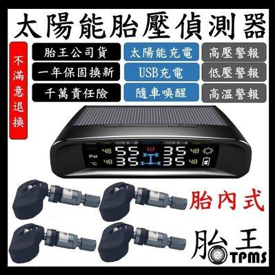 智炫-胎內式太陽能胎壓偵測器TPMS(胎內)(品牌保證)(15個月保固)_T42內