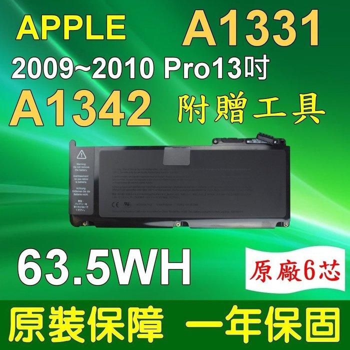 保三 蘋果 APPLE 原廠等級 電池 A1331 A1342  2009 2010 mc207 mc516
