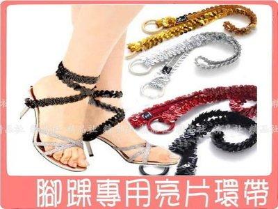 ☆意樂舖☆日韓奢華風~時尚晶燦腳踝專用亮片環帶(高跟鞋專用)