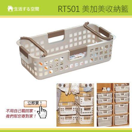 『6個以上另有優惠』RT501美加美收納籃/重疊籃/工具籃/多功能收納籃/收納櫃/整理箱/商品架/塑膠籃/生活空間