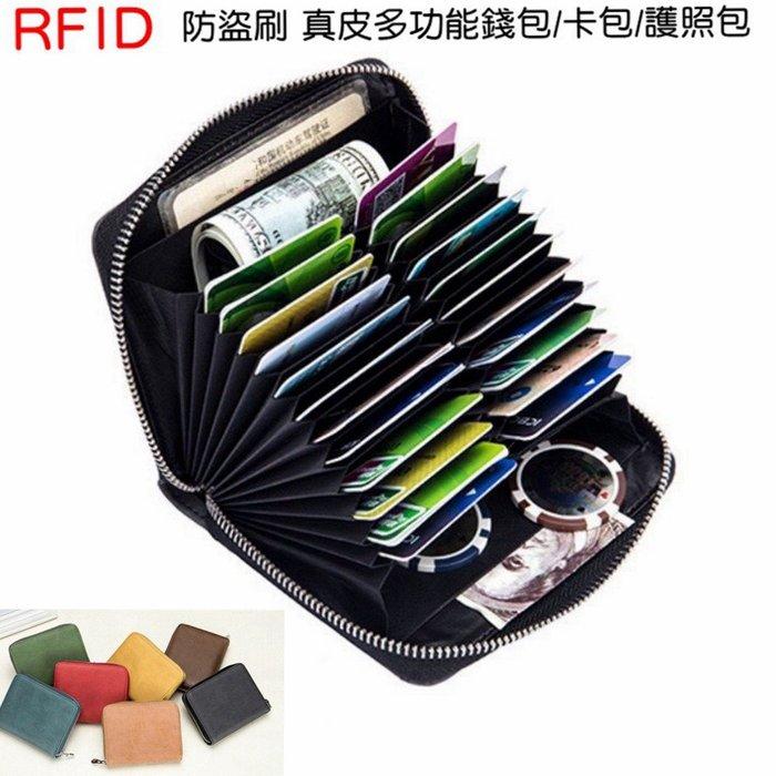 《現貨特賣》真皮 RFID防盜刷/防輻射/防消磁/防讀取個資 風琴式 大容量 皮夾/護照夾 Baonizi