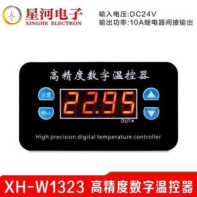 【車博飾】電子零件 配件 HAZY星河XH-W1323嵌入式數字溫控器0.01超高精度測溫表工業級A檔 時尚搬運工k00