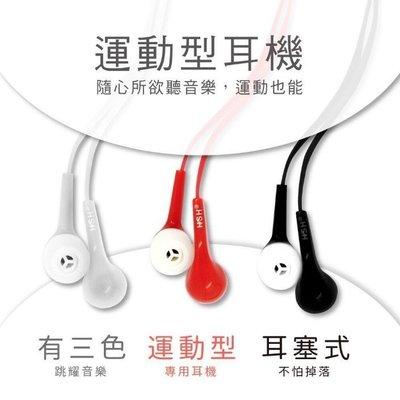 耳塞式 入耳式 扁線 立體音 耳機 3.5接口手機耳機 mp3通用 運動專用 iphone 6s htc 三星 小米