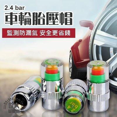 胎壓帽 胎壓偵測氣嘴蓋 4顆1組賣 胎...