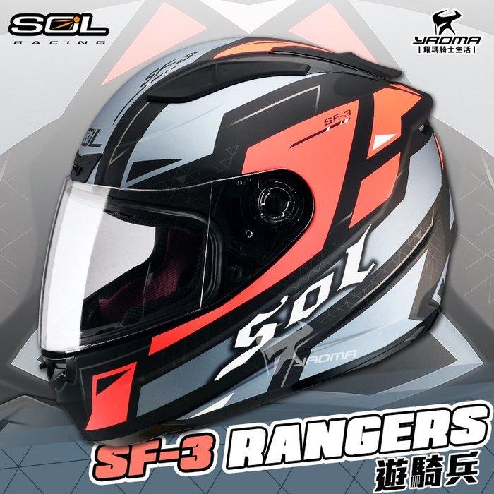 加贈好禮 SOL安全帽 SF-3 遊騎兵 消光黑灰藍紅 SF3 全罩帽 通風 雙D扣 RANGERS 耀瑪騎士機車部品