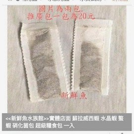 ~新鮮魚水族館~實體店面 蘇拉威西 蝦 水晶蝦 螯蝦 硝化菌 超級糧食 包 一份20