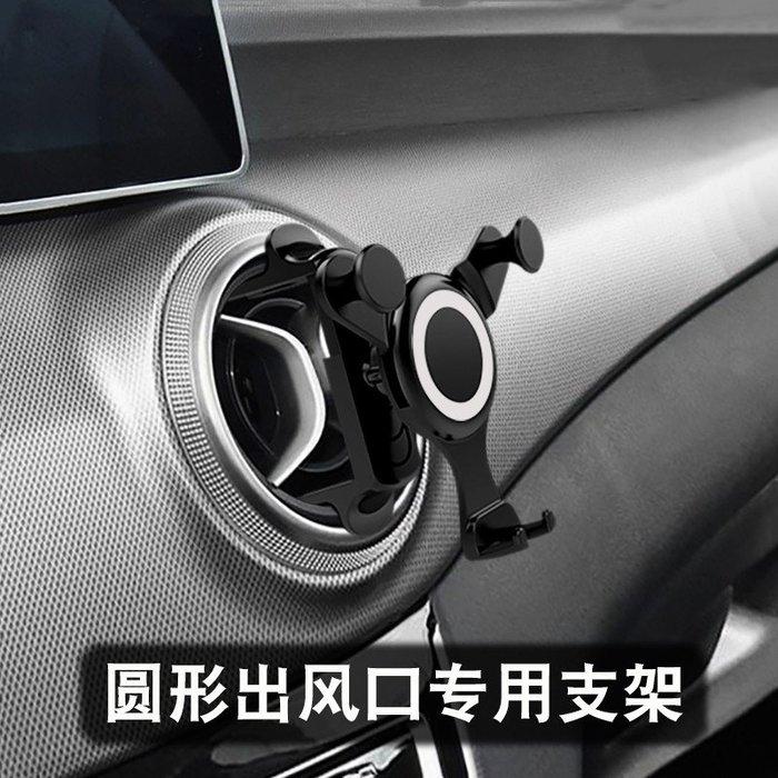 北汽專用紳寶D50手機支架X35 x25新能源EU5 EX5圓形出風口車載手機架bj20 BJ40 圓形出風口專用(黑色款)天祥汽配