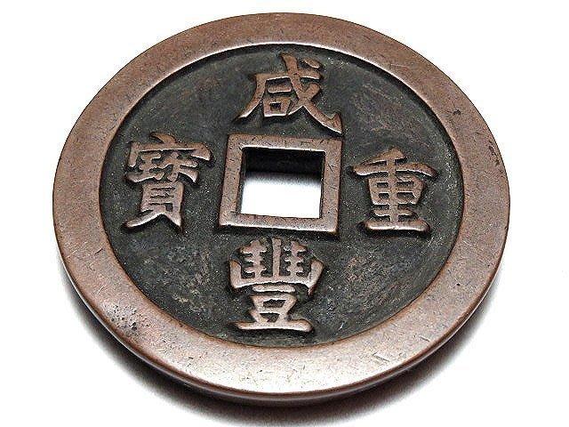 【 金王記拍寶網 】T493 咸豐重寶 背五十 青銅貨幣 一枚 罕見稀少~