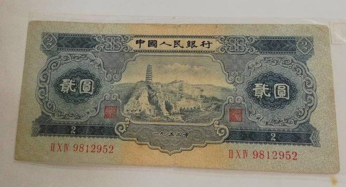 第二套人民幣寶塔山貳元,五星水印,無修補