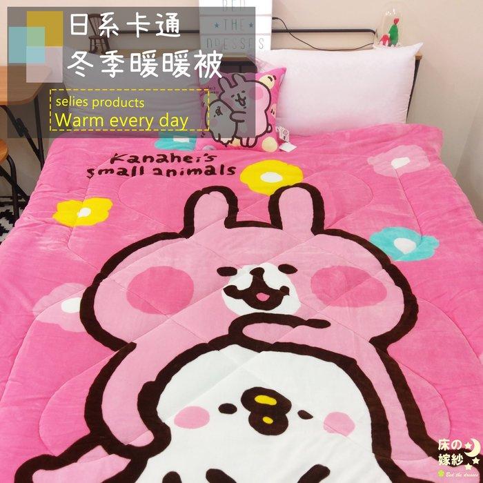 🐇日本正版卡娜赫拉 / 法萊絨雙人暖暖被 / 2.3Kg紮實毛料給您暖暖的大滿足