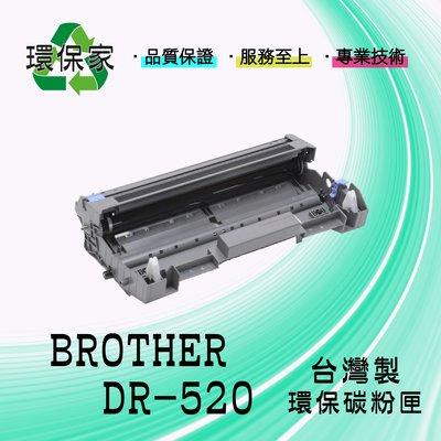 【含稅免運】BROTHER DR-520 適用 DCP8060/HL5200/MFC8460N/MFC8660DN