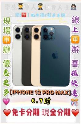 現金分期 Apple iPhone 12 Pro Max 512GB i12 免頭款 免財力 學生軍人分期 萊分期 借款
