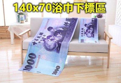 【喬尚拍賣】KUSO新台幣千元浴巾【浴巾下標區140x70cm】