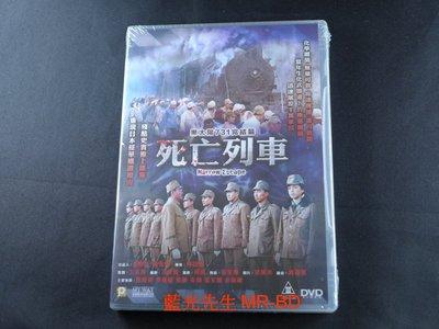 [DVD] - 死亡列車 ( 黑太陽731完結篇:死亡列車 ) A narrow escape
