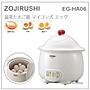 【現貨】日本直送 ZOJIRUSHI 象印 便利 煮蛋機 溫泉蛋 水煮蛋 半熟蛋 蒸蛋器 六顆蛋 EG-HA06