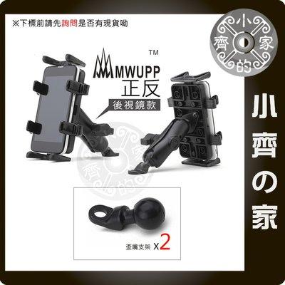 台北市可面交 五匹 MWUPP 歪嘴頭2組 後照鏡 車架 手機 固定支架 手機架 手機支架 摩托車 速克達 小齊的家