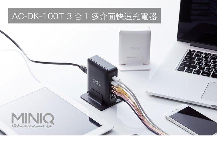 BSMI認證📌MINIQ智慧6埠6孔高速充電器USB-A/QC3.0/Type-C 三合一萬用充電器AC-DK100T