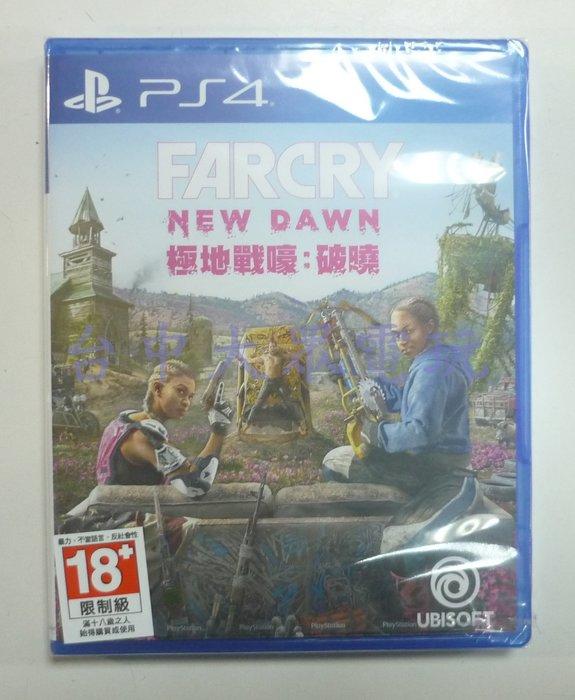 PS4 極地戰嚎:破曉 Far Cry:New Dawn (中文版)**(全新未拆商品)【台中大眾電玩】
