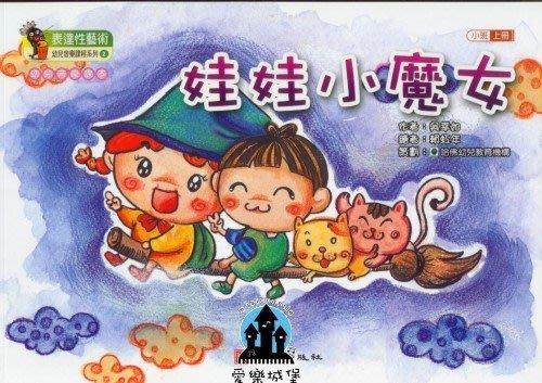 【愛樂城堡】表達性藝術幼兒童樂課程系列~音樂課本 娃娃小魔女 上冊~小班適用~幼兒音樂教育