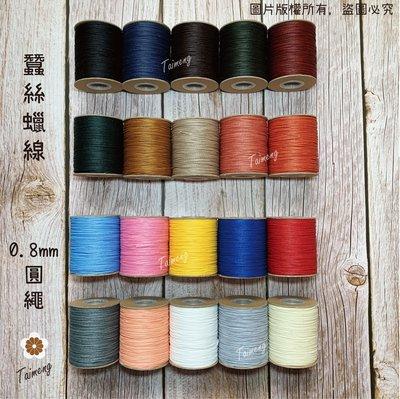 台孟牌 新版加蠟 蠶絲蠟線 0.8mm 圓繩 20色 (蠟繩、編織、縫紉、防水、手環、皮革、手創、臘繩、串珠、綁吊卡)
