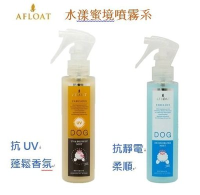 貝果貝果 日本 Afloat《AFLOAT DOG 水漾蜜境噴霧系列-抗靜電柔順|抗UV蓬鬆香氛》[C1040]