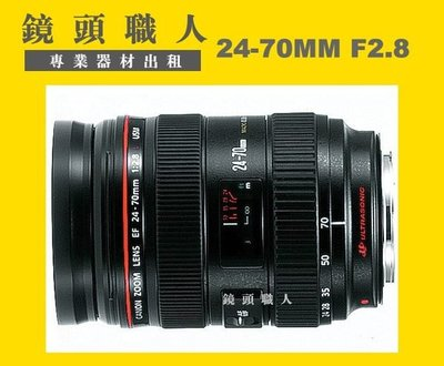 ☆鏡頭職人☆(鏡頭 相機 出租 租DV 租攝影機  )::: Canon EF 24-70mm F2.8 L 師大 板橋 楊梅