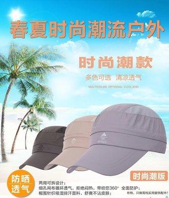 【露西小舖】Botack可拆式空頂帽長帽緣海邊沙灘帽夏日遮陽帽防曬帽涼感帽遮陽速乾透氣帽休閒棒球帽運動帽高爾夫球帽防曬帽