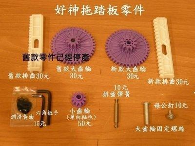 《神拖達人 》好神拖踏板維修零件..排齒彈簧(拉簧)10元另有單向小齒輪..大齒輪...如有購買問題請先洽詢
