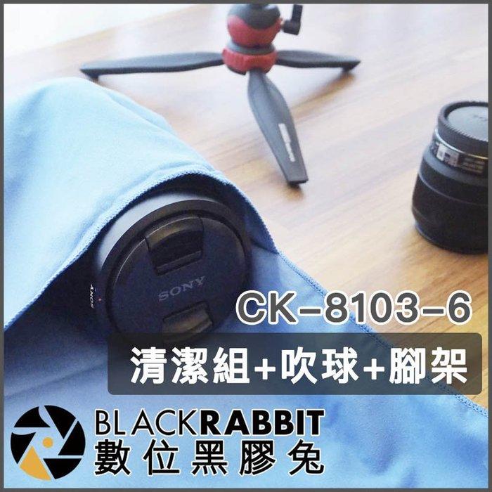 數位黑膠兔【 CK-8103-6 清潔組+吹球+腳架 】 Swallow 清潔筆 鏡頭筆 拭淨筆 拭鏡筆 鏡頭清潔 相機