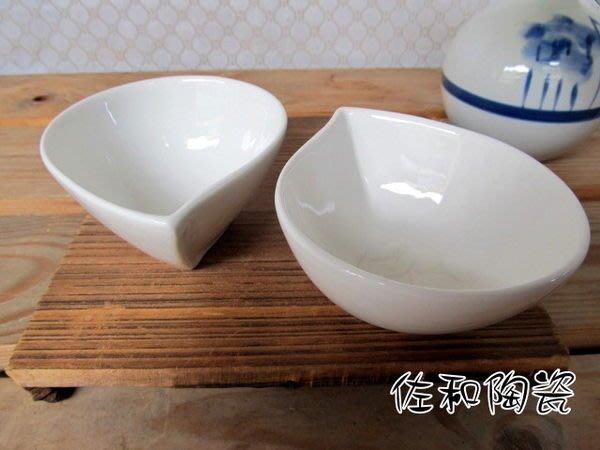 佐和陶瓷餐具~【82K019-4 4 尖嘴小碗】小菜/甜點/點心/沾醬碟/味碟/調味粉