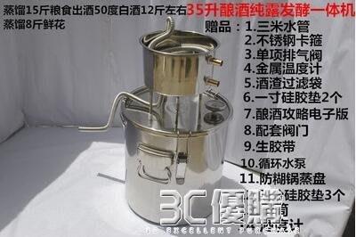 釀酒機 家用小型釀酒器蒸酒制酒器純露機蒸餾水烤酒機白酒設備白蘭地機 HM