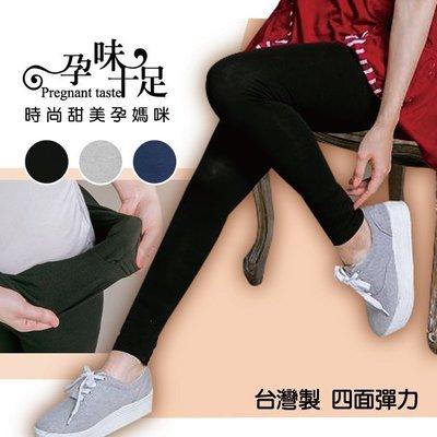 *孕味十足。孕婦裝*現貨+預購【COO3003】台灣製四面彈力好穿好搭瑜珈式孕婦托腹內搭褲 三色