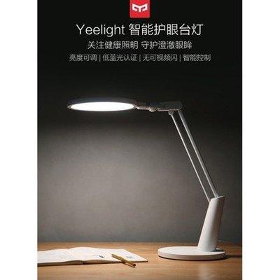 Yeelight智能LED護眼檯燈 AA級 學生兒童學習書桌 閱讀燈