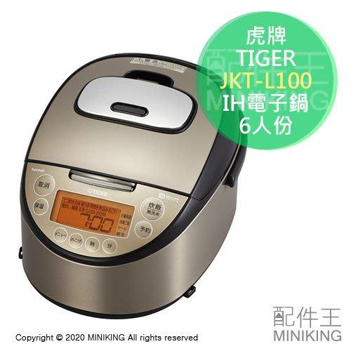 日本代購 空運 2020新款 TIGER 虎牌 JKT-L100 日本製 IH電子鍋 電鍋 6人份 遠赤3層 土鍋